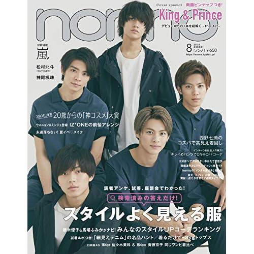 non-no 2019年8月号 表紙画像