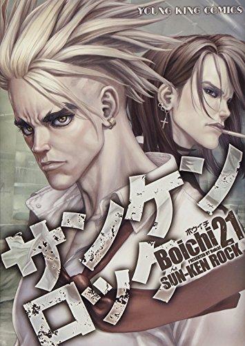 Boichi Sun-Ken Rock - Vol.21 (Young King Comics) Manga