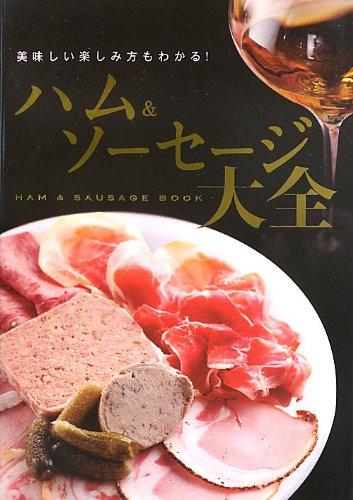 ハム&ソーセージ大全  ーおいしい食べ方もわかる!