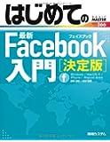 はじめての最新Facebook入門[決定版] (BASIC MASTER SERIES)