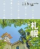 ことりっぷ 札幌 小樽 (旅行ガイド)