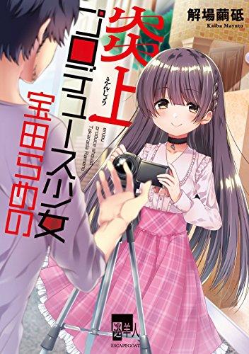 enjou produce shoujo Takarada Rameno (Touyoujin) (Japanese Edition)
