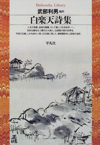白楽天詩集 (平凡社ライブラリー)