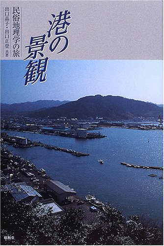 Download Minato no keikan : minzoku chirigaku no tabi. ebook