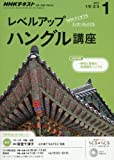 NHKラジオ レベルアップ ハングル講座 2017年1月号 [雑誌] (NHKテキスト)