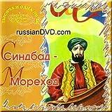 Sindbad - 1001 Night/ Sindbad-morexod - Tysiacha I Odna Noch (In Russian)