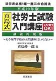真島式社労士試験入門講座〈平成19年版〉
