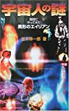 宇宙人の謎―地球にやってきた異形のエイリアン (ムー・スーパーミステリーブックス)