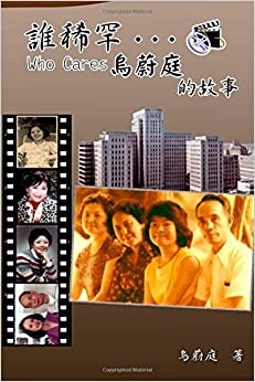 Book Who Cares Wei T. Wu's Story