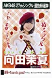 Sounds good!] [Mukoda of AKB48 official life photograph 27th single selection elections midsummer (japan import)