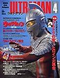 ULTRAMAN VOL.4 ウルトラセブン (Official File Magazine ULTRAMAN)