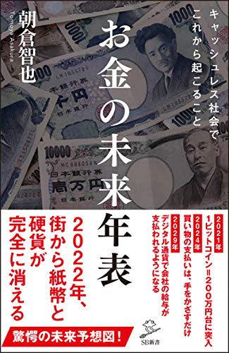 お金の未来年表 (SB新書)