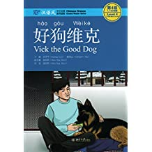 Chinese Breeze Graded Reader Series Level 4 (1100-WORD Level): Vick The Good Dog (W/MP3) (Chinese Edition)