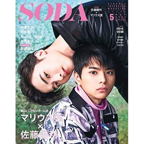 SODA 2020年5月号 表紙画像