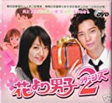 "JAPANESE TV SERIES "" Hana Yori Dango Season 2 """