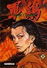 Coq de Combat, tome 18  par Hashimoto