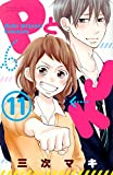 PとJK(11) (講談社コミックス別冊フレンド)