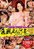 巨乳まん汁妻/ラビリンス [DVD]