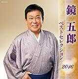 Goro Kagami - Goro Kagami Best Selection 2016 (2CDS) [Japan CD] KICX-4619 by GORO KAGAMI (2016-04-06)