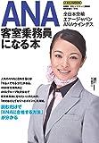 ANA客室乗務員になる本 (イカロス・ムック)