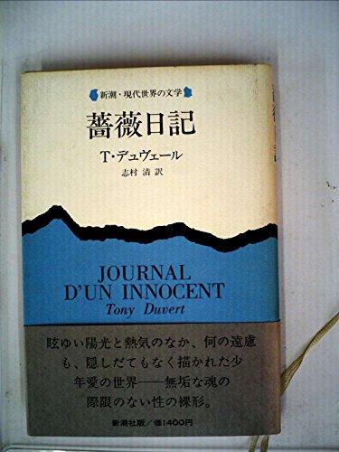 薔薇日記 (1978年) (新潮・現代世界の文学)