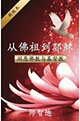 From Buddha to Jesus (Chinese Simplified): An Insider's View of Buddhism & Christianity (Chinese Edition) Paperback