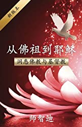 From Buddha to Jesus (Chinese Simplified): An Insider's View of Buddhism & Christianity (Chinese Edition)