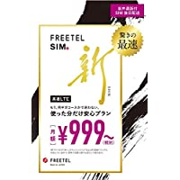 FREETEL SIM[LTE対応・データ通信/音声通話](月額999円(税抜)より)
