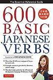 600 Basic Japanese Verbs%3A The Essentia