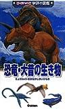 恐竜・大昔の生き物 (新ポケット版 学研の図鑑)