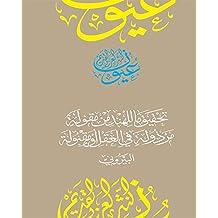 تحقيق ما للهند من مقولة مقبولة في العقل أو مرذولة (سلسلة عيون النثر العربي القديم)