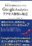 集客力を飛躍的に向上させるGoogleAnalyticsアクセス解析の極意