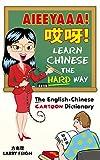 AIEEYAAA%21 Learn Chinese the Hard Way%3