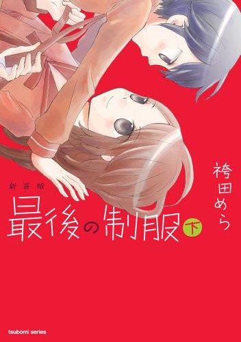 新装版 最後の制服 (下) (まんがタイムKRコミックス つぼみシリーズ)
