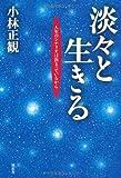 Tantan to ikiru : Jinsei no shinario wa kimatteiru kara.