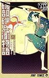 磯部磯兵衛物語~浮世はつらいよ~ 6 (ジャンプコミックス)