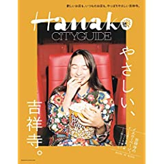 Hanako CITYGUIDE 表紙画像