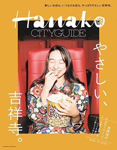 Hanako CITYGUIDE 最新号 表紙画像