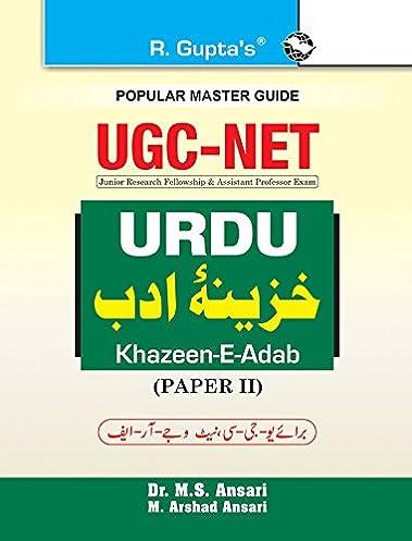 buy ugc net urdu khazeen e adab paper ii exam guide book online rh amazon in