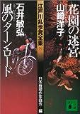 Turn loads labyrinth wind Edogawa Rampo Award Complete Works (16) Garden (Kodansha Bunko) (2003) ISBN: 4062738481 [Japanese Import]
