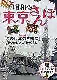 昭和の東京さんぽ 2019年 02 月号 [雑誌]: 旅行読売 増刊