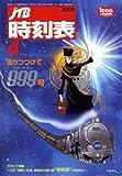 JTB時刻表 2009年 04月号 [雑誌]