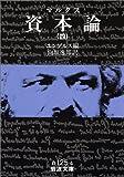 資本論 4 (岩波文庫 白 125-4)