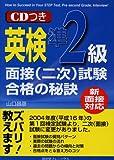 Secret of (secondary) test pass quasi-two-class interview new interview corresponding Eiken (2006) ISBN: 4888966656 [Japanese Import]