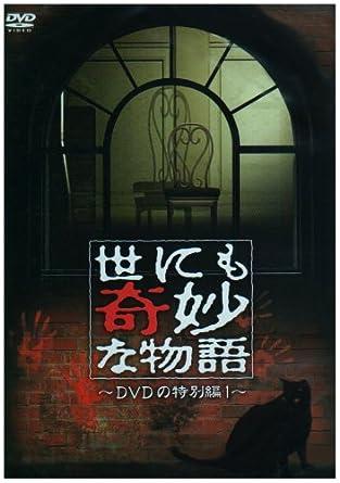 Amazon | 世にも奇妙な物語 DVD...