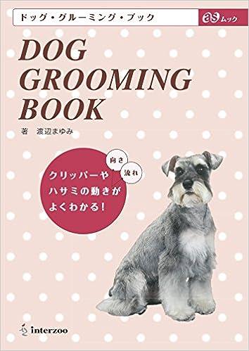 Dog Grooming Book ドッグ グルーミング ブック Asムック