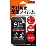 レイ・アウト 4th iPod touch用反射防止保護フィルム(アンチグレア) RT-T4F/AG