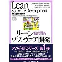 リーンソフトウエア開発