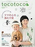 tocotoco(トコトコ) VOL.46 2019年5月号