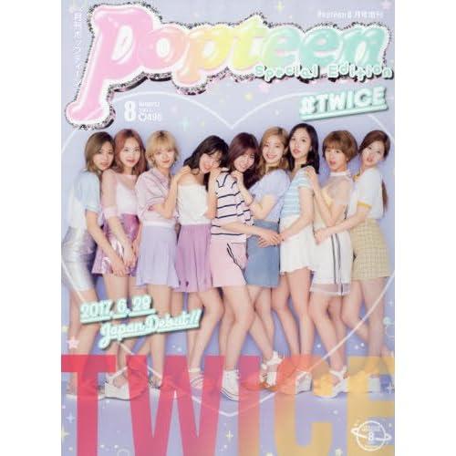 Popteen 2017年8月号 増刊 表紙画像